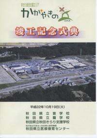 Kagayaki1_001_2