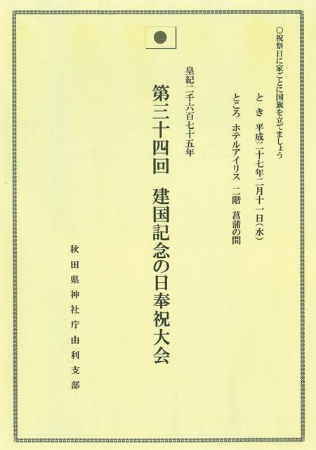 20150211